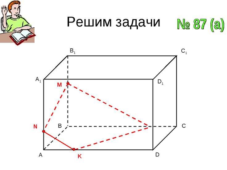 Решим задачи A C1 D A1 B1 D1 B C M N K