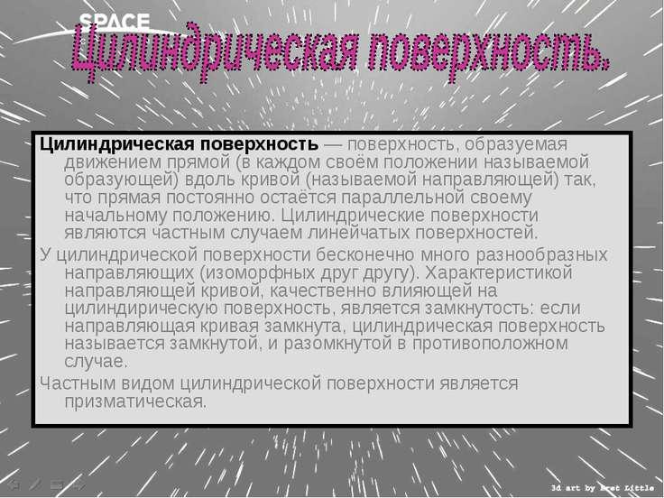 Цилиндрическая поверхность — поверхность, образуемая движением прямой (в кажд...