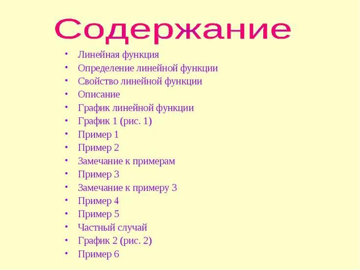 Линейная функция Определение линейной функции Свойство линейной функции Описа...