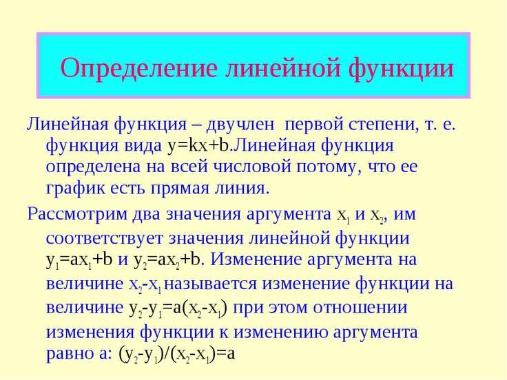 Определение линейной функции Линейная функция – двучлен первой степени, т. е....