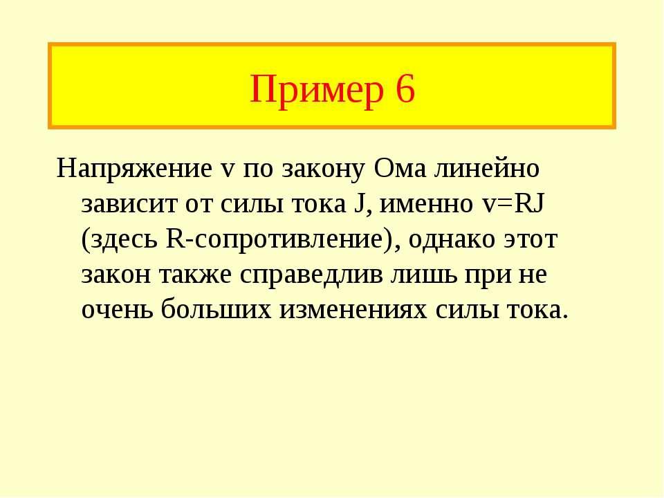 Пример 6 Напряжение v по закону Ома линейно зависит от силы тока J, именно v=...