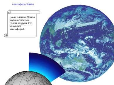 Атмосфера Земли Наша планета Земля укутана толстым слоем воздуха. Его называю...