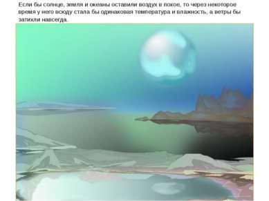 Если бы солнце, земля и океаны оставили воздух в покое, то через некоторое вр...