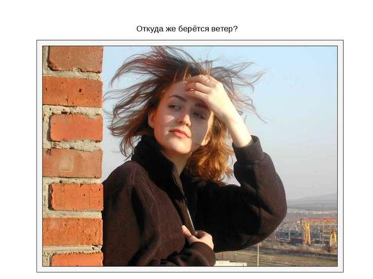 Откуда же берётся ветер?