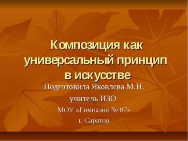 Композиция как универсальный принцип в искусстве Подготовила Яковлева М.Н. уч...