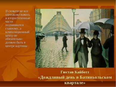 Гюстав Кайботт «Дождливый день в Батиньольском квартале» В сюжете не все один...