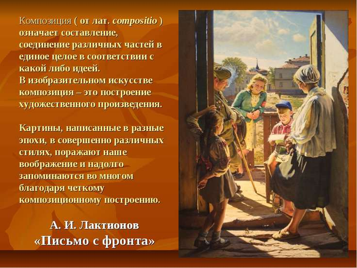 А. И. Лактионов «Письмо с фронта» Композиция ( от лат. compositio ) означает ...