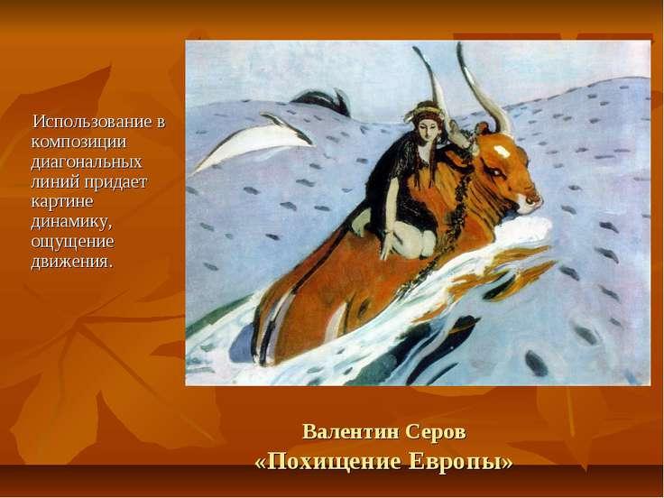 Валентин Серов «Похищение Европы» Использование в композиции диагональных лин...