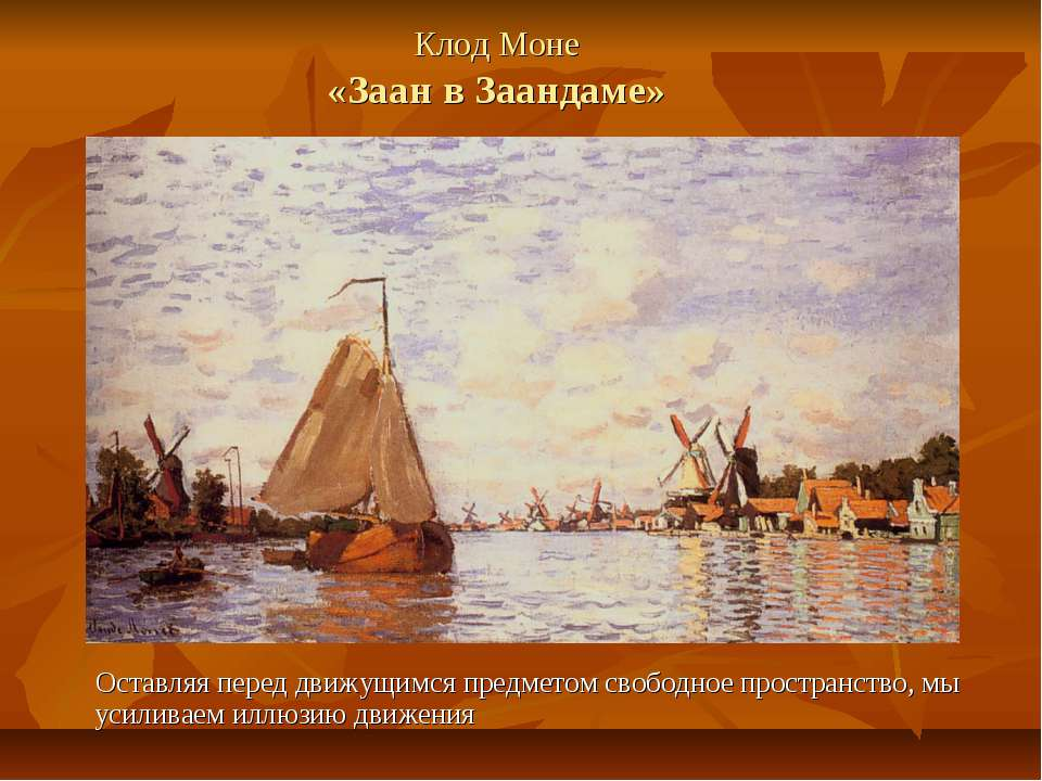 Клод Моне «Заан в Заандаме» Оставляя перед движущимся предметом свободное про...