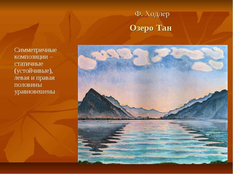 Ф. Ходлер Озеро Тан Симметричные композиции – статичные (устойчивые), левая и...