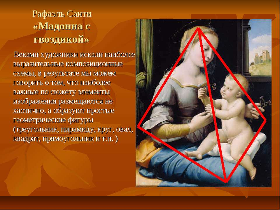 Рафаэль Санти «Мадонна с гвоздикой» Веками художники искали наиболее выразите...