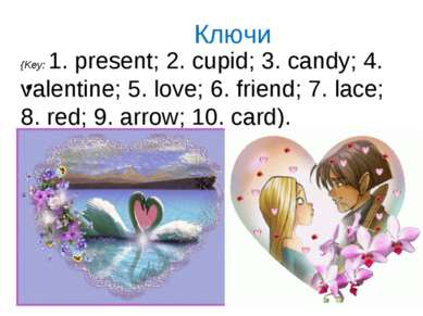 Ключи {Key: 1. present; 2. cupid; 3. candy; 4. valentine; 5. love; 6. friend;...