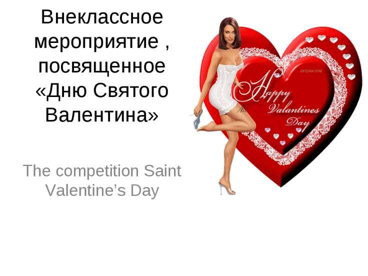 Внеклассное мероприятие , посвященное «Дню Святого Валентина» The competition...