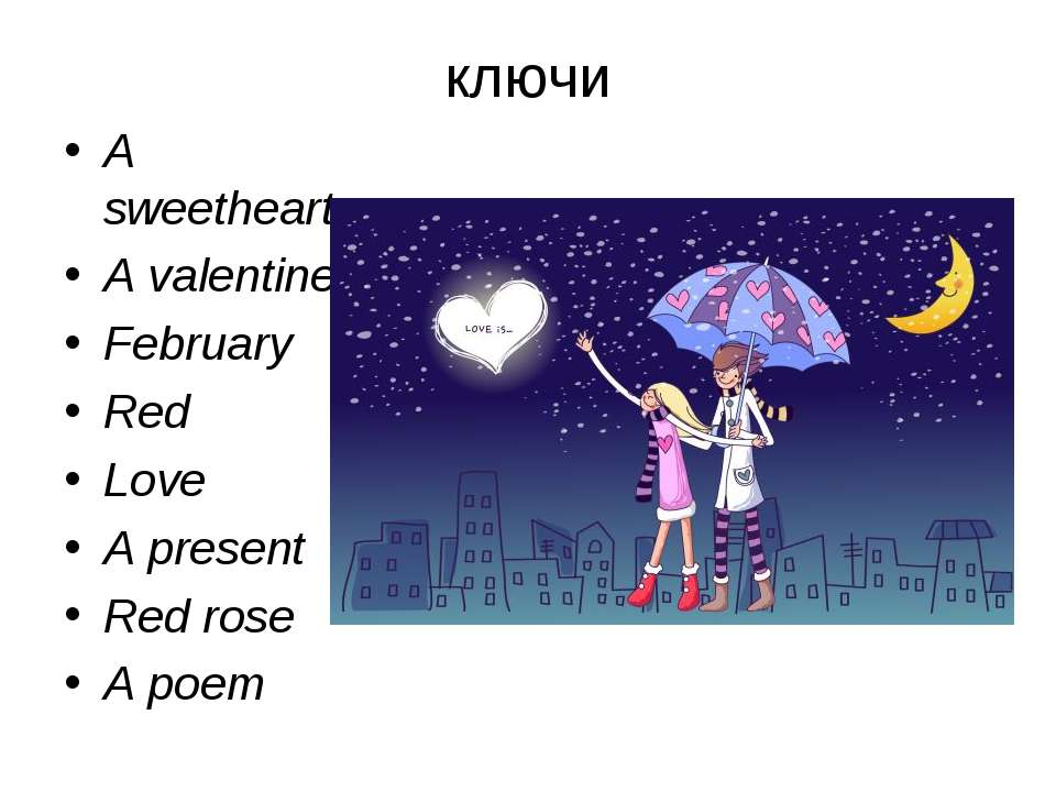 ключи A sweetheart A valentine February Red Love A present Red rose A poem