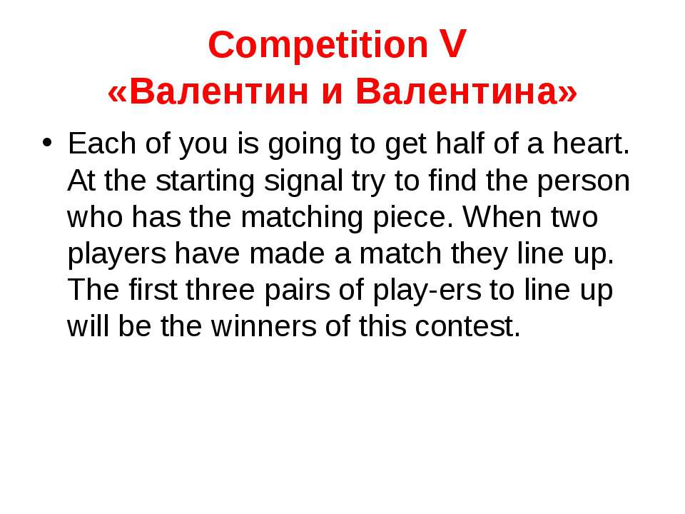 Competition V «Валентин и Валентина» Each of you is going to get half of a he...