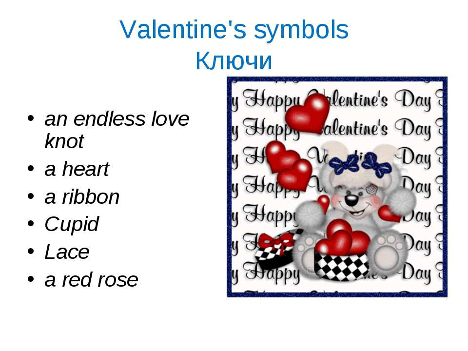Valentine's symbols Ключи an endless love knot a heart a ribbon Cupid Lace a ...