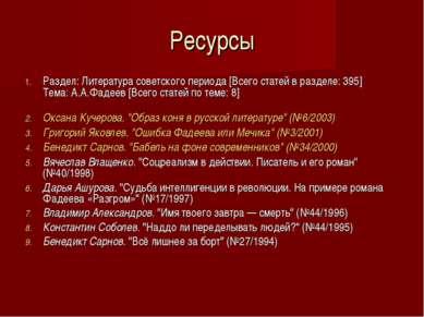 Ресурсы Раздел: Литература советского периода [Всего статей в разделе: 395] Т...
