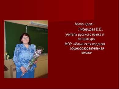 Автор идеи – Либерцова В.В., учитель русского языка и литературы МОУ «Ильинск...