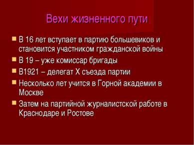 Вехи жизненного пути В 16 лет вступает в партию большевиков и становится учас...
