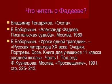 Что читать о Фадееве? Владимир Тендряков. «Охота». В.Боборыкин. «Александр Фа...