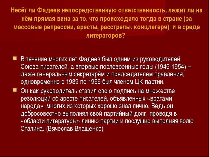 Несёт ли Фадеев непосредственную ответственность, лежит ли на нём прямая вина...