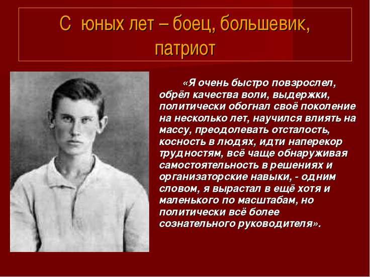 С юных лет – боец, большевик, патриот «Я очень быстро повзрослел, обрёл качес...