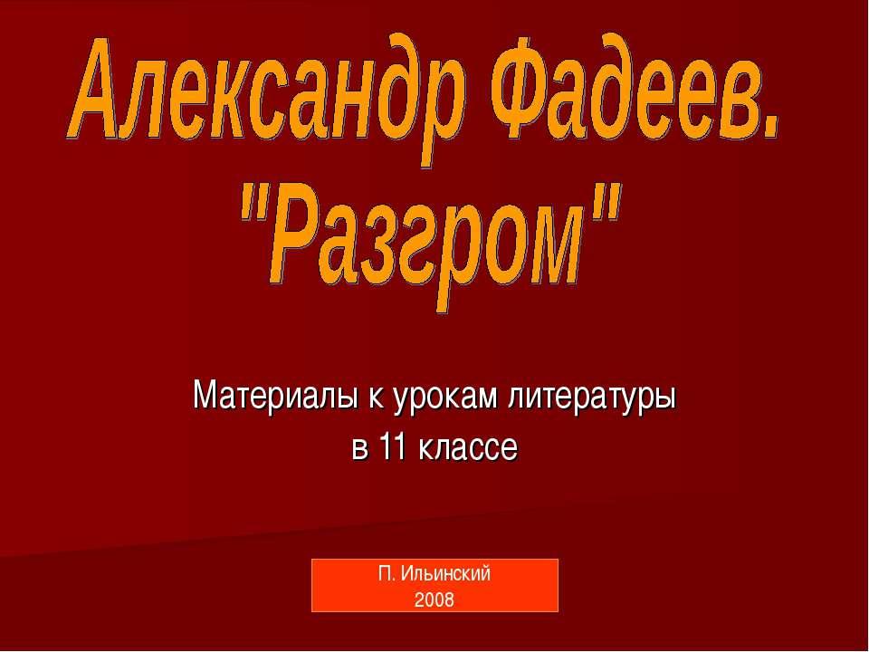 Материалы к урокам литературы в 11 классе П. Ильинский 2008