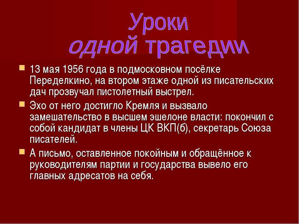 13 мая 1956 года в подмосковном посёлке Переделкино, на втором этаже одной из...
