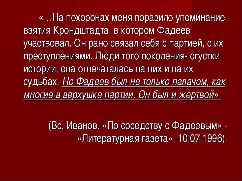 «…На похоронах меня поразило упоминание взятия Крондштадта, в котором Фадеев ...