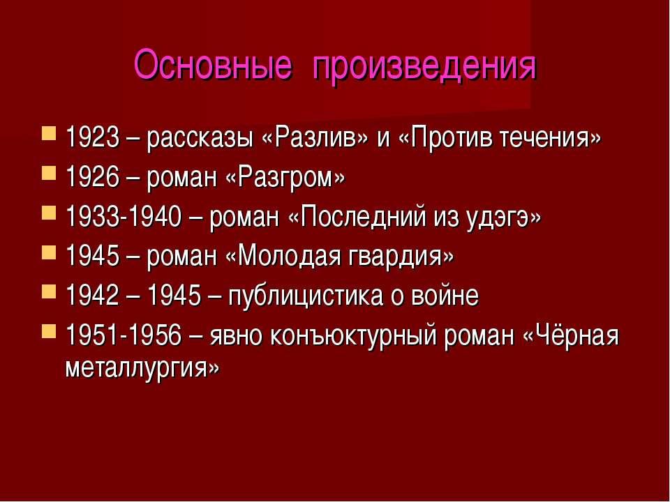 Основные произведения 1923 – рассказы «Разлив» и «Против течения» 1926 – рома...