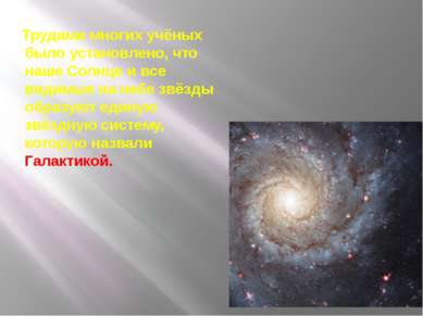 Трудами многих учёных было установлено, что наше Солнце и все видимые на небе...