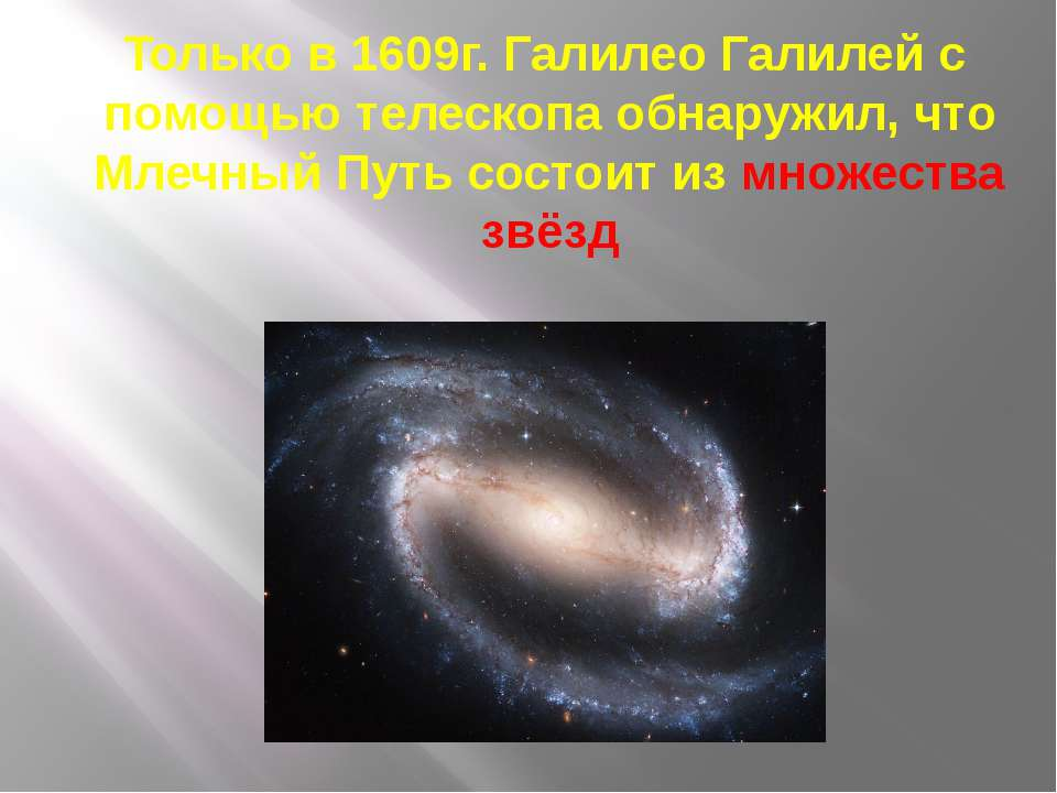 Только в 1609г. Галилео Галилей с помощью телескопа обнаружил, что Млечный Пу...