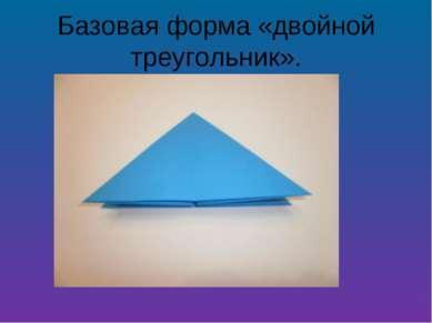 Базовая форма «двойной треугольник».