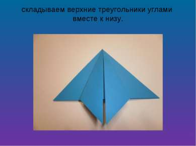 складываем верхние треугольники углами вместе к низу.