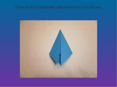 Точно так же складываем треугольники и с этой стороны.