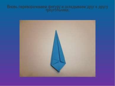 Вновь переворачиваем фигуру и складываем друг к другу треугольники.