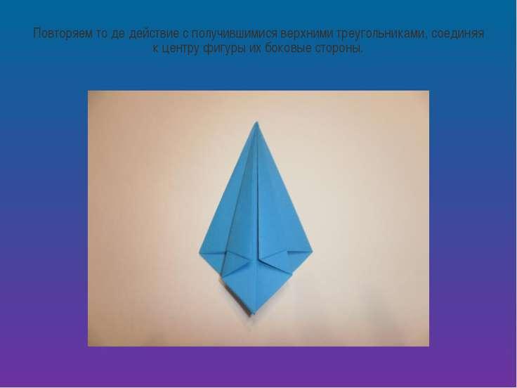Повторяем то де действие с получившимися верхними треугольниками, соединяя к ...