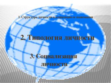 3. Социализация личности 1. Структура личности и концепции ее понимания 2. Ти...