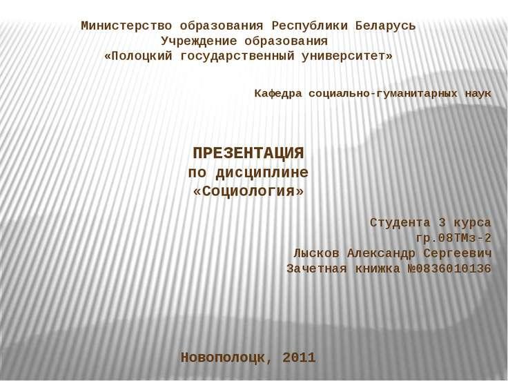 Министерство образования Республики Беларусь Учреждение образования «Полоцкий...