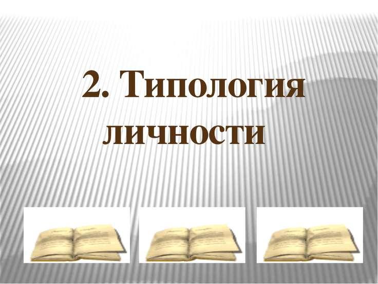 2. Типология личности