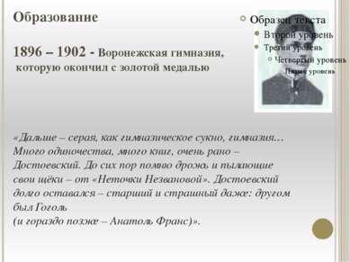Образование 1896 – 1902 - Воронежская гимназия, которую окончил с золотой мед...