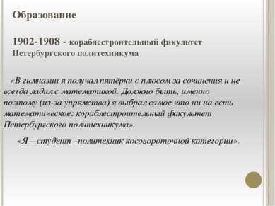 Образование 1902-1908 - кораблестроительный факультет Петербургского политехн...