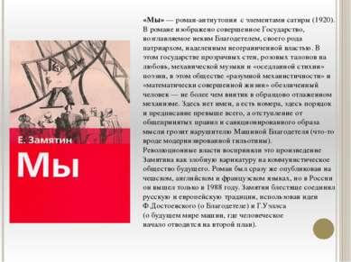 «Мы»— роман-антиутопия с элементами сатиры (1920). В романе изображено совер...