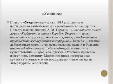 «Уездное» Повесть «Уездное» написана в 1913 г. по личным наблюдениям тамбовск...