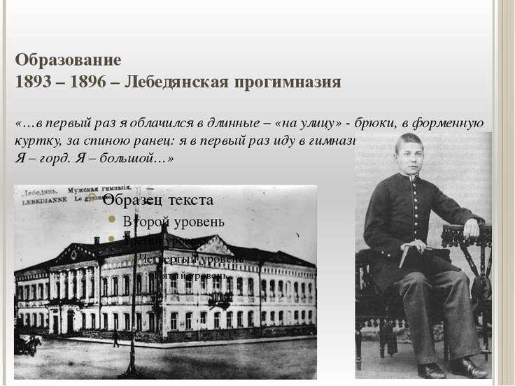 Образование 1893 – 1896 – Лебедянская прогимназия «…в первый раз я облачился ...