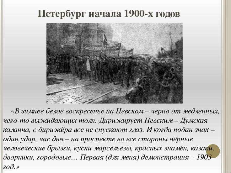 Петербург начала 1900-х годов «В зимнее белое воскресенье на Невском – черно ...