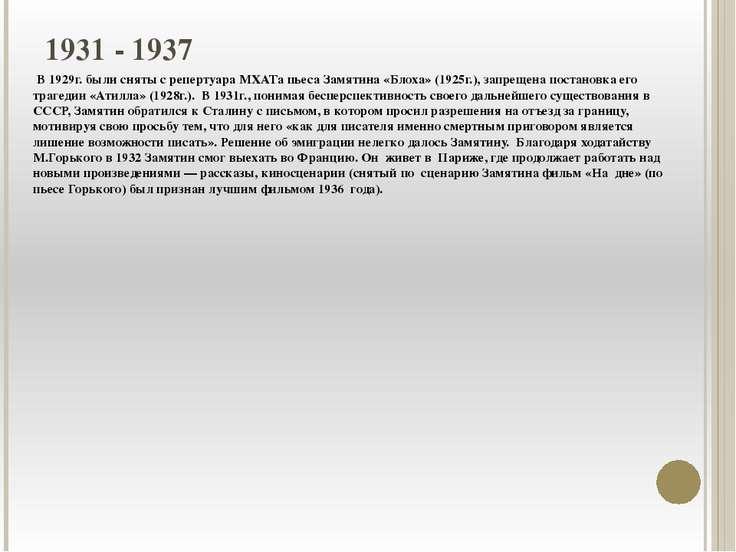 1931 - 1937 В 1929г. были сняты с репертуара МХАТа пьеса Замятина «Блоха» (19...