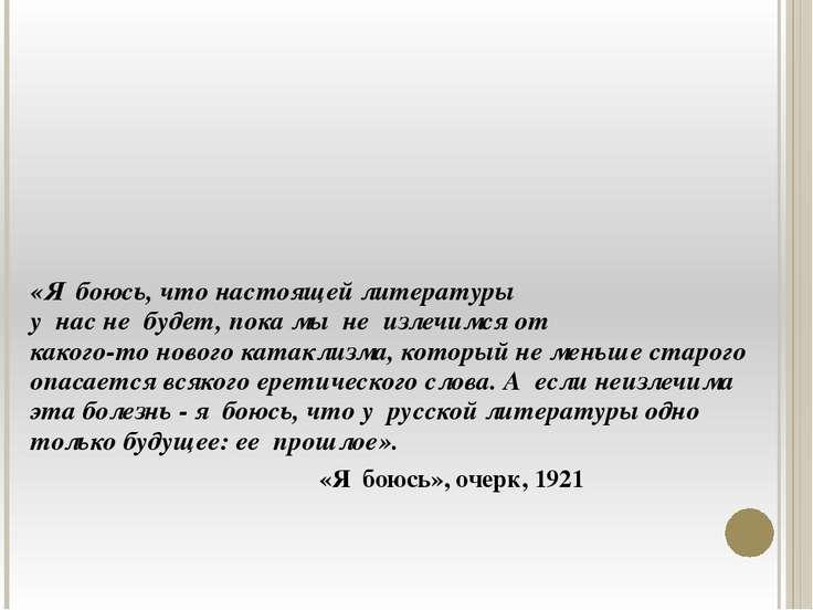 «Я боюсь, что настоящей литературы у нас не будет, пока мы не излечимся ...