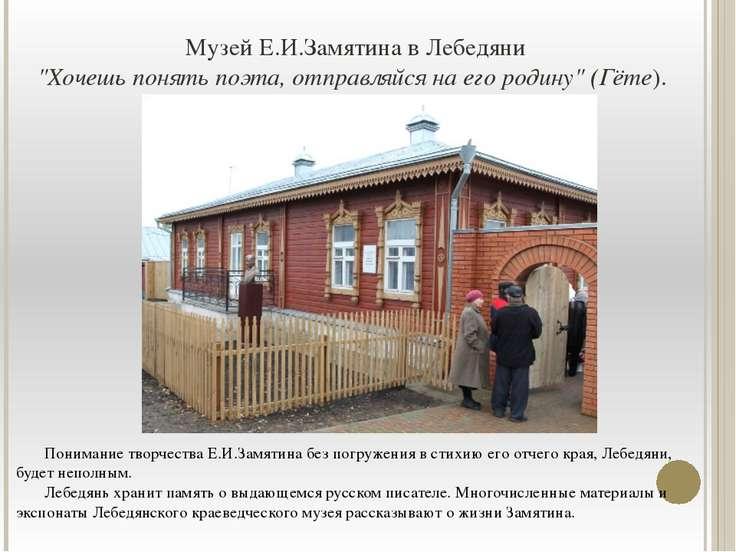 """Музей Е.И.Замятина в Лебедяни """"Хочешь понять поэта, отправляйся на его родину..."""