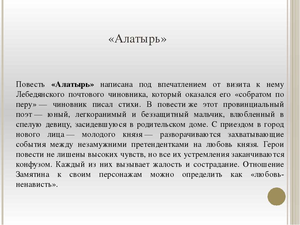 «Алатырь» Повесть «Алатырь» написана под впечатлением от визита к нему Лебедя...